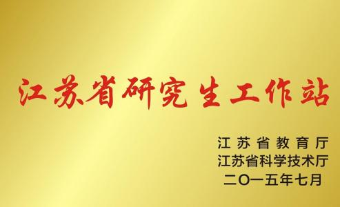 公司创建了江苏省研究生工作站