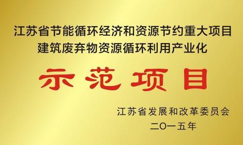 公司被评为江苏省节能循环经济和资源节约重大项目