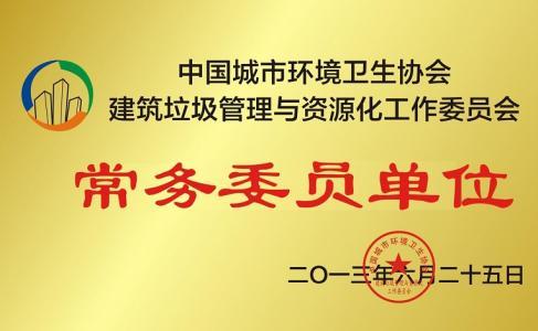 公司为中国城市环境卫生协会常务委员单位