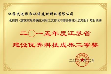 2015年江苏省建设优秀科技成果二等奖