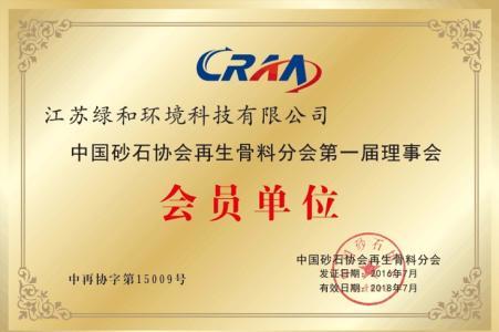 公司为中国砂石协会再生骨料分会第一届理事会会员单位