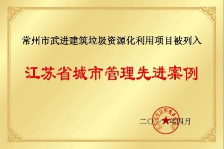 建筑垃圾资源化利用项目被列入江苏省城市管理先进案例