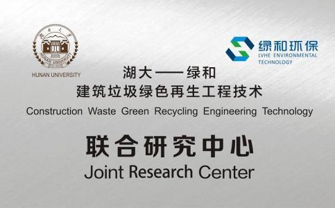 与湖南大学共建建筑垃圾绿色再生工程技术研究中心