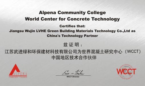 与世界混凝土研究中心(WCCT)建立良好的技术开发合作关系